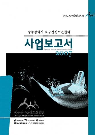 2007년 사업보고서