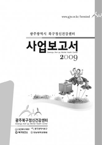 2009년 사업보고서