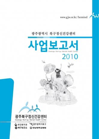 2010년 사업보고서