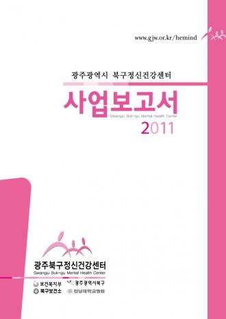 2011년 사업보고서