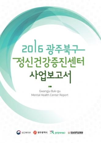 2016년 사업보고서