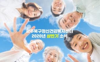 [광주북구정신건강복지센터] 2020 상반기 소식